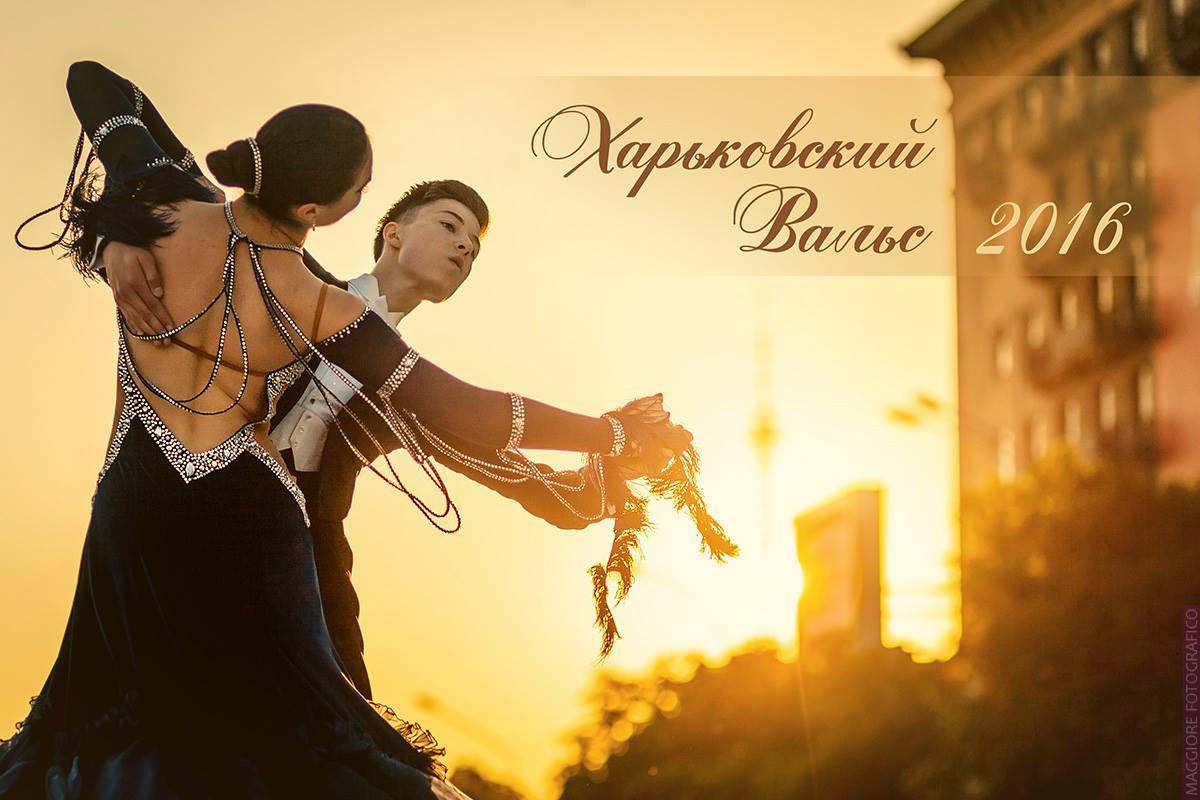 Харьковский вальс 2016 Гарагуля Васильева